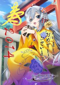 2014賀正ポスター